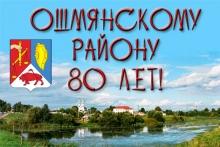 80 лет району