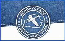 Белорусские Студенческие отряды